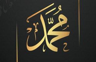 تفسير اسم محمد في المنام ورمز الحلم بشخص يدعى محمد