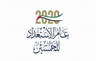 تصريحات عن عام الاستعداد للخمسين 2020