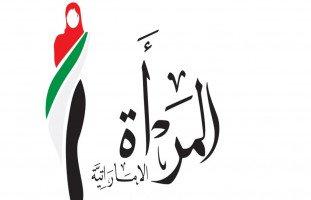دور المرأة الإماراتية في تنمية المجتمع وإنجازات المرأة الإماراتية