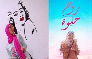هل تتحدى إسراء أحمد الإعاقة بروحها الحلوة أم تستغل مشاعر الجمهور؟