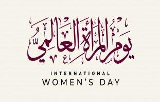 اليوم العالمي للمرأة وتاريخ يوم المرأة الدولي