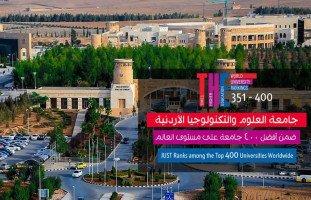 جامعة العلوم والتكنولوجيا الأردنيّة