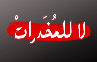 أنواع المخدرات في العالم العربي ومكافحة التجارة والإدمان