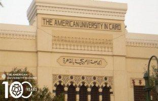 الجامعة الأمريكية في القاهرة AUC