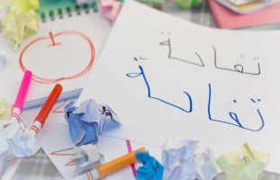 تعليم الكتابة للأطفال وطرق تدريب الطفل على الكتابة
