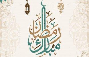 طرق الصدقة وعمل الخير في شهر رمضان المبارك