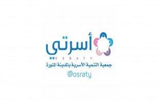جمعية أسرتي، جمعية التنمية الأسرية بمنطقة المدينة المنورة