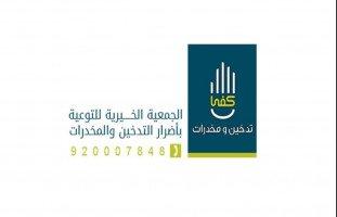 جمعية كفى الخيرية للتوعية بأضرار التدخين والمخدرات