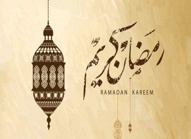 التحضير لشهر رمضان المبارك