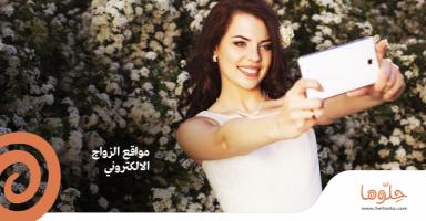 مواقع الزواج الالكتروني
