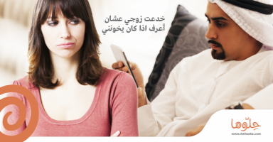 خدعت زوجي عشان اعرف اذا كان يخوني !!؟