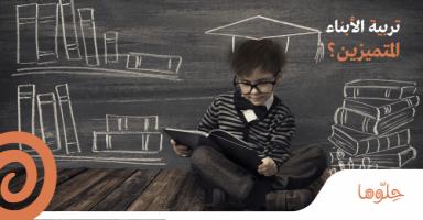 ما هي الأساليب المتبعة في تربية الأبناء المتميزين؟