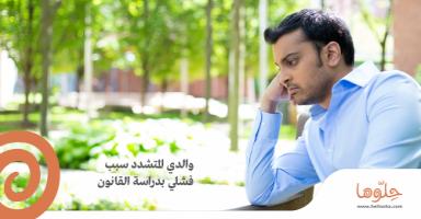 والدي المتشدد سبب فشلي في دراسة القانون