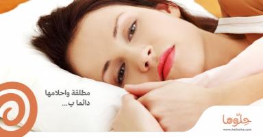 مطلقة و احلامها دائما ب ..