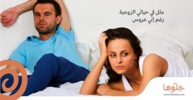 ملل في حياتي الزوجية رغم أني عروس