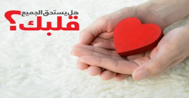 هل يستحق الجميع قلبك؟