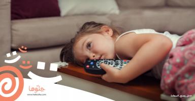 أصبحت خائفة على ابنتي بسبب التلفزيون