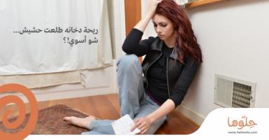 ريحة دخانه طلعت حشيش شو أسوي