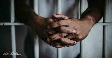 زوجي مسجون ويتوعد بقتلي عند خروجه، فما الحل؟