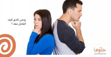 زوجي نكدي كيف أتعامل معه؟