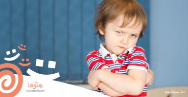 كيف أساعد ابني على تقبل الخطأ؟