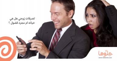 تصرفات زوجي هل هي خيانه ام مجرد فضول ؟
