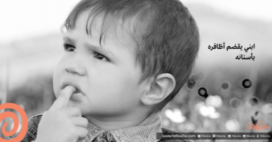 ابني يقضم أظافره بأسنانه