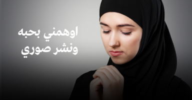 بعد علاقه حب ابتزني و نشر صوري