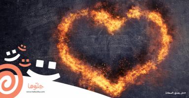 النار تحرق قلبي فأنا لا أثق به