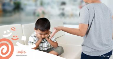 مشاكل ابني تبدأ بالتبول وتنتهي بصعوبة الكلام