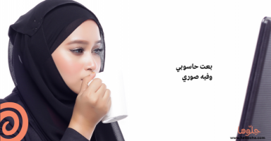 بعت حاسوبي و فيه صوري