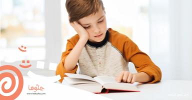 ابني لا يريد الذهاب للمدرسة، ما الحل؟