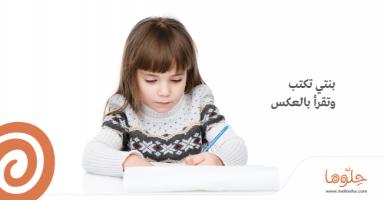 بنتي تكتب وتقرأ بالعكس