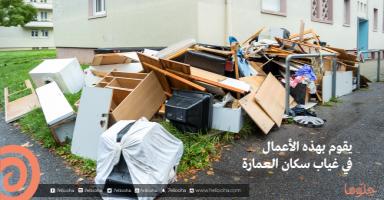 جاري يتعدي على الممتلكات و يرمي النفايات