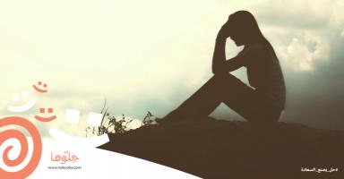 كي لا أعاير بزوجي ذقت مرارة الحياة وحدي