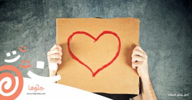 هل زوجي صادق أم أنه يمثل الحب أمامي؟