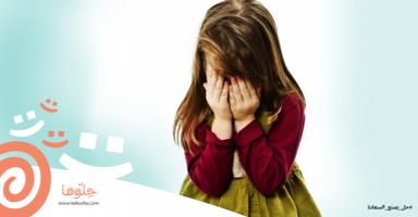 أصبحت أخاف من بكاء ابنتي