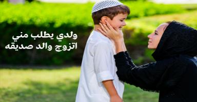 ولدي يطلب مني اتزوج والد صديقه!!
