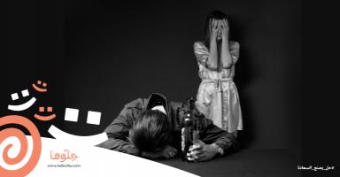 حزينة على بناتي بسبب والدهم شارب الخمر