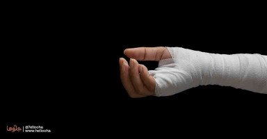 كيف أتصرف إن سألني زوجي عن الجروح في يدي اليسرى؟