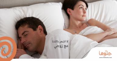 لا اشعر باللذة الجنسيه مع زوجي
