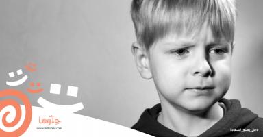 ابني ثلاث سنوات ولا يتكلم، ماذا أفعل؟