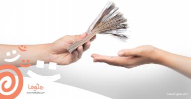 كيف أحصل على مصروف ثابت من زوجي؟