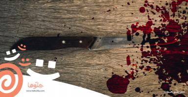 قتلت ابني فى رحمي من شدة كرهي لزوجي