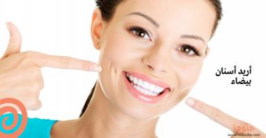 وصفات تبييض الاسنان