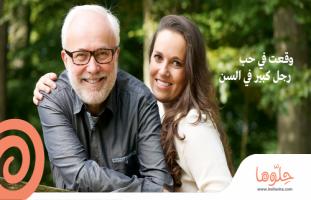 هل فارق السن يؤثر على الحب؟