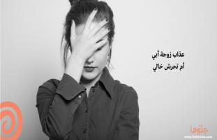 عذاب زوجة أبيها أم تحرش خالها