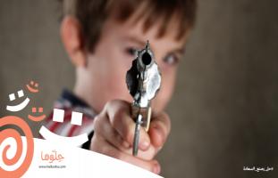ابن أخي عنيف ولعبه خطير فكيف نتعامل معه؟