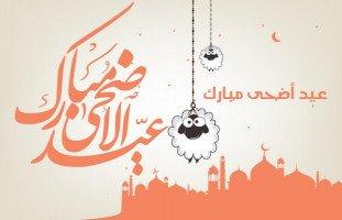 كل عام وأنتم بألف خير وأعاده الله عليكم باليمن والخير والبركات
