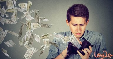 اختبار التبذير: هل أنت مبذرٌ في المال أم خبير في صرف نقودك؟